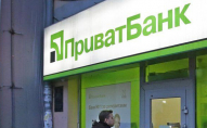 ПриватБанк «повісив» 200 тисяч кредиту на свою клієнтку