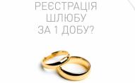 «Шлюбом за добу» в Україні скористалися більш як 500 поляків
