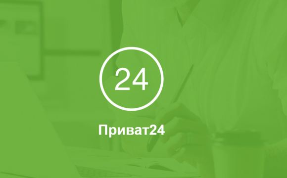 «Приват24» тимчасово припинить роботу