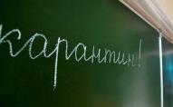 Для навчальних закладів вводяться нові обмеження