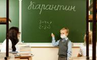Скільки волинських шкіл зможе працювати під час посилення карантину