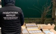 Під час обшуку у волинянина знайшли незаконних цигарок на 350 тисяч. ФОТО