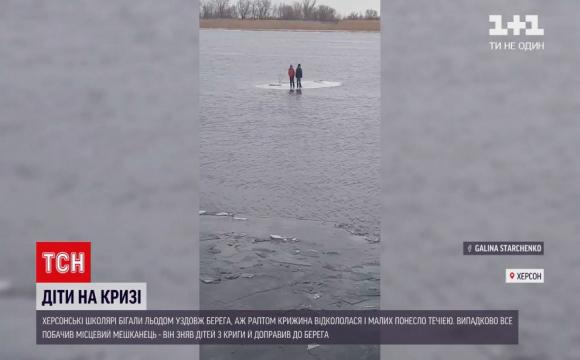 Школярів на крижині віднесло від берега. ВІДЕО