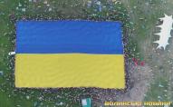 Бандерштат 2021: найбільший прапор України
