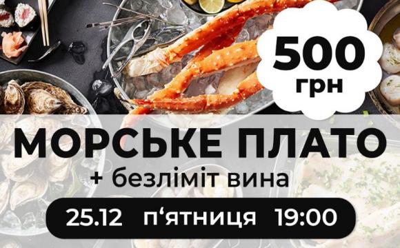 Ресторан Patio di fiori запрошує на вечір морепродуктів, який традиційно проводять по п'ятницях