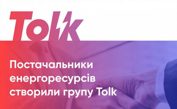 В Україні з'явилась нова група постачальників енергоресурсів Tolk*