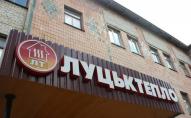 208 мільйонів та суперечка депутатів: затвердили програму підтримки «Луцьктепла»