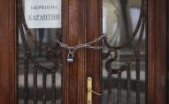 Чи буде в Україні осінній локдаун
