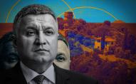 Справу щодо незадекларованої вілли та інших статків Авакова закрили через рішення КСУ