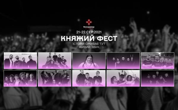 Програма фестивалю Княжий-2021