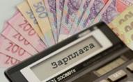 На Волині звітують про майже 9 тисяч гривень середньої зарплати