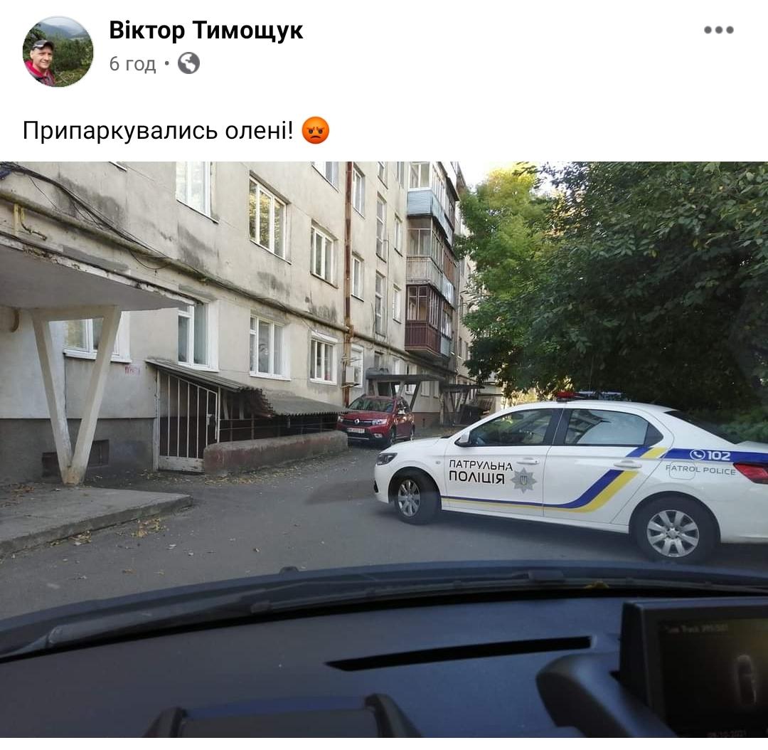 «Припаркувались, олені»: лучанин обурений місцем парковки поліції. ФОТО