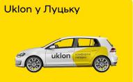 Запуск онлайн-сервісу Uklon у Луцьку*