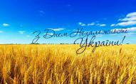 На святкування Дня Незалежності в українців буде чотири вихідні