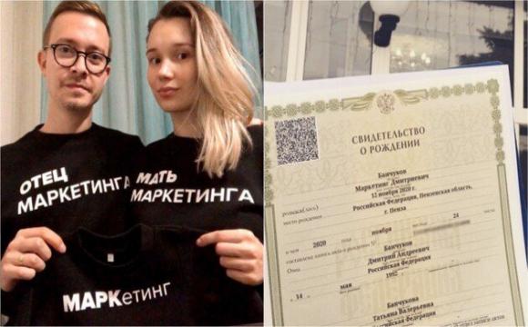 Маркетинг Дмитрович: росіянин дав сину незвичне ім'я