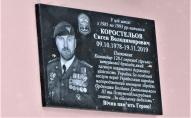 На меморіальній дошці загиблому на Сході полковнику ЗСУ зробили понад 10 помилок. ФОТО