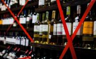 У Луцьку тимчасово заборонили продавати алкоголь