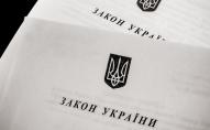 Анонсували закон про відкликання народних депутатів