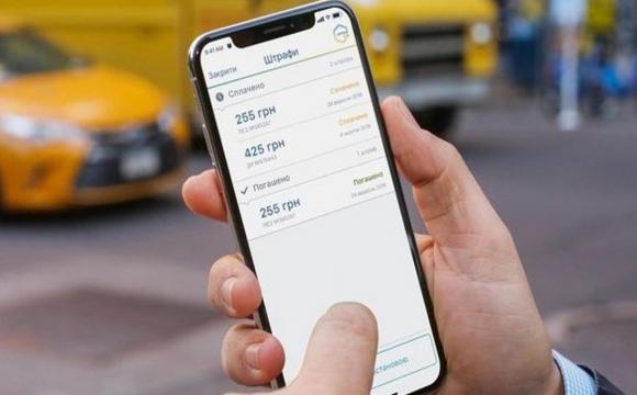 В Україні змінили порядок сплати штрафів: можна через Apple Pay. ФОТО