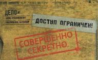 Росія знову засекретила документи часів Другої світової
