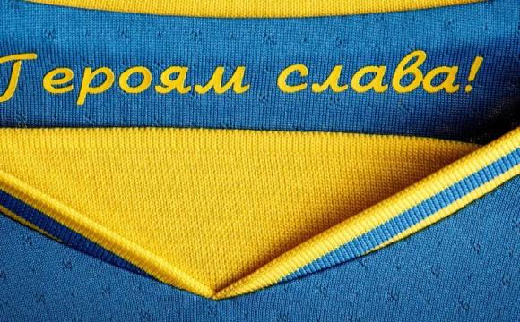 УЄФА заборонила гасло «Героям слава» на формі збірної України