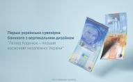 Нацбанк України випустив унікальну банкноту присвячену космонавту