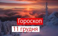 Гороскоп на 11 грудня: що чекає на Водоліїв, Левів,Дів та інші знаки Зодіаку