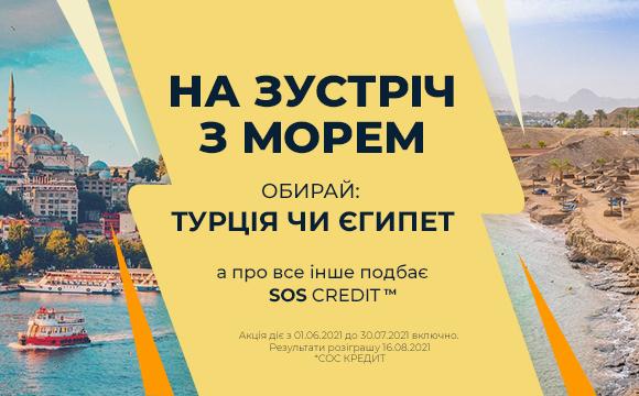 """Унікальне поєднання можливостей у новій акції """"На зустріч з морем"""" від SOS CREDIT*"""