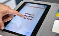 Зеленський хоче запровадити в Україні електронне голосування